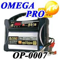 OP-0007 オメガ・プロ OMEGA PROバッテリー充電器 12V専用【コンビニ受取不...