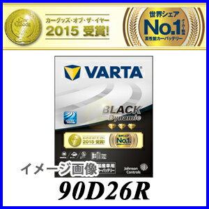 90D26R ブラックダイナミック VARTA※他商品との同梱不可商品!【コンビニ受取不可商品】