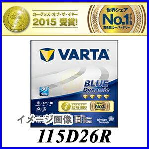 115D26R ブルーダイナミック VARTA※他商品との同梱不可商品!【コンビニ受取不可商品】