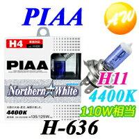 ライト・ランプ, ヘッドライト H-636 PIAA NorthernWhite 4400K H11 12V55W110W