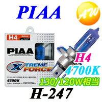 H-247 XTREME FORCE  エクストリームフォース PIAA ピア ハロゲンバルブ 4700K 車検対応 H...