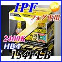 154FLB IPF アイピーエフ LEDフォグランプ コンバージョンキット HB4タイプ 2400K(ディープイエロー) 154FLB【コンビニ受取対応商品】