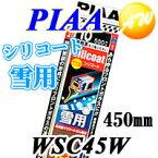 【今季完売 WSC45W シリコートスノーワイパー シリコンワイパー 撥水PIAA ピア シリコートワイパーブレード(雪用) 450mm【コンビニ受取不可商品】