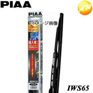 ウィンドウケア, ワイパーブレード IWS65 82 PIAA 650mm