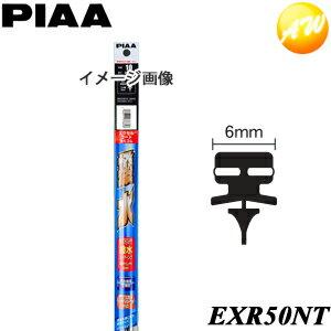 ウィンドウケア, ワイパーゴム EXR50NT 50 PIAA 500mm 6mm