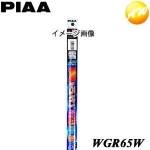 ウィンドウケア, ワイパーゴム WGR65W 82 PIAA 650mm
