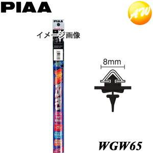 ウィンドウケア, ワイパーゴム WGW65 82 PIAA 650mm SPAC 8mm