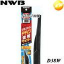 D38W NWB 日本ワイパブレード株式会社 グラファイト デザイ...