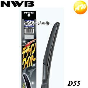 D55 デザイン ワイパー グラファイト NWB デザインワイパー 550mm コンビニ受取不可 楽天物流より出荷 コンビニ受取不可