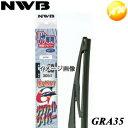 GRA35 NWB 日本ワイパブレード グラファイトワイパー リヤ専...