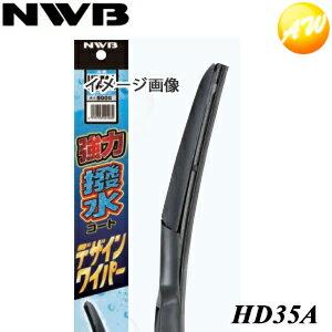 HD35A 強力撥水コートデザイン ワイパー NWB 撥水デザインワイパー 350mm コンビニ受取不可 楽天物流より出荷 コンビニ受取不可