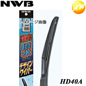 HD40A ワイパー NWB 撥水デザインワイパー 400mm コンビニ受取不可 楽天物流より出荷 コンビニ受取不可