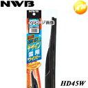HD45W 450mm NWB 日本ワイパブレード株式会社 強力撥水デザ...