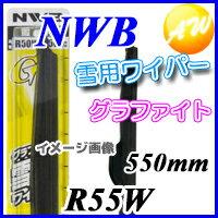 【R55W】【商品到着後レビューを書いてプレゼント!】NWB 日本ワイパブレード スノーブレード グラファイト雪用ワイパー 550mm