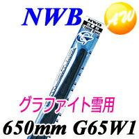 【G65W】【在庫有り】☆★NWB 日本ワイパブレード スノーブレード グラファイト雪用ワイパー 6