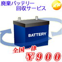 全国一律900円 廃棄バッテリー回収 廃棄バッテリー処分費無料...
