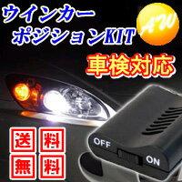 ウインカーポジションキット ウィンカーポジション メール便で送料無料 LEDバルブ対応 車検...