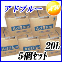 アドブルー 5個セット TS-AD20-5 20L 尿素水 AdBlue 送料無料 トラックなどデ...
