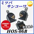 HOS-06B あす楽対応 ミツバサンコーワ MITSUBA 超音700HZ 世界最小渦巻ホーン【コンビニ受取対応商品】