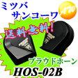 【クーポンで4%OFF】HOS-02B プラウドホーンミツバサンコーワ MITSUBA【コンビニ受取対応商品】