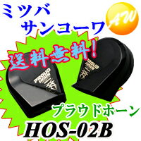 プラウドホーン HOS-02B ミツバサンコーワ MITSUBA 送料無料 あす楽対応【HOS-02B】【プラウ...