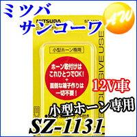 【SZ-1131】【小型ホーン専用ラクラク取付セット】【車用】ミツバサンコーワMITSUBAホーン取り付けはこれひとつでOK!小型ホーン専用