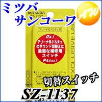 【SZ-1137】【アリーナ&ドルチェ切換スイッチセット】【ホーン】【車用】ミツバサンコーワMITSUBA