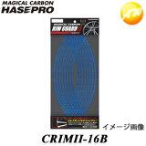 【CRIMII-16B】【リムガードII】 株式会社ハセ・プロ HASEPROマジカルカーボン リムガードII RIM GUARDII16インチ ブルー【コンビニ受取対応商品】
