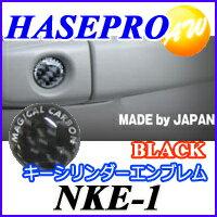 キーシリンダーエンブレム 株式会社 ハセ・プロ マジカルカーボン ブラック コンビニ