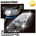 MRSHD-1L マジカルアート リバイバルシート ヘッドライト用(...