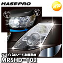 MRSHD-T02 車種専用マジカルアートリバイバルシート ヘッドラ...
