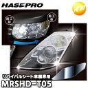 MRSHD-T05 車種専用マジカルアートリバイバルシート ヘッドラ...