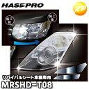 MRSHD-T08 車種専用マジカルアートリバイバルシート ヘッドラ...