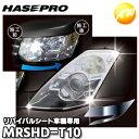 MRSHD-T10 車種専用マジカルアートリバイバルシート ヘッドラ...