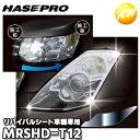 MRSHD-T12 車種専用マジカルアートリバイバルシート ヘッドラ...