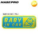 SE-1B サインエンブレム BABY IN CAR ブルー 株式会社ハセ・...