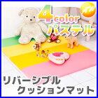 リバーシブルクッションマット4色パステル株式会社ベルニコ【コンビニ受取不可商品】
