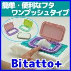 【Bitatto+】【ビタットプラス】【ゆうメールで送料無料】便利グッズウエットシートのフタワンプッシュタイプ携帯用テクセルジャパングリーン/バイオレット/グレイ