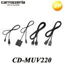 CD-MUV220 Docomoスマートフォン用 カロッツェリア...
