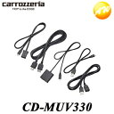 CD-MUV330 Android(MHL)用接続ケーブルセット Carrozzeria ...