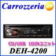 DEH-4200 Carrozzeria カロッツェリア 1DIN オーディオ CD/USB/チューナーメインユニット【コンビニ受取対応商品】