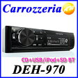 DEH-970 carrozzeria カロッツェリア パイオニアカーオーディオ 1DIN CD+Bluetooth+USB/iPod+SD【コンビニ受取対応商品】
