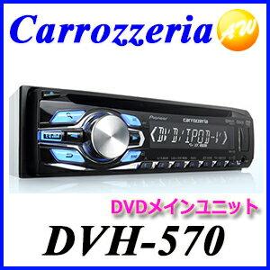 DVH-570 carrozzeria カロッツェリア パイオニアカーオーディオ 1DIN DVD/C...