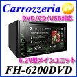 FH-6200DVD Carrozzeria カロッツェリア 2DIN オーディオ 6.2V型ワイドVGAモニター/DSPメインユニット【コンビニ受取不可商品】