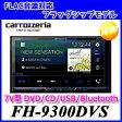 【クーポンで4%OFF】FH-9300DVS Carrozzeria カロッツェリア パイオニア7V型ワイドVGAモニター/DVD-V/VCD/CD/Bluetooth/USB/チューナー・DSPメインユニット【コンビニ受取対応商品】