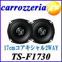 【TS-F1730】【あす楽対応】【車用】【スピーカー】【17cm】Carrozzeria カロッツェリア パイオニア17cmコアキシャル2ウェイスピーカー