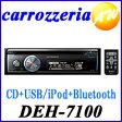 DEH-7100 carrozzeria カロッツェリア パイオニアカーオーディオ 1DIN CD/Bluetooth/USB/チューナーメインユニット【コンビニ受取対応商品】