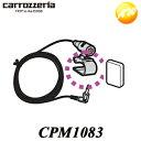 CPM1083 マイクASSY(音声認識用) パイオニア Pioneer カロ...