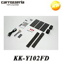 【3%OFFクーポン配布中】KK-Y102FD Carrozzeria カロッツェ...