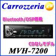 MVH-7200 Carrozzeria カロッツェリア 1DIN オーディオ Bluetooth/USB/チューナー・DSPメインユニット (CDなしモデル)【コンビニ受取不可商品】